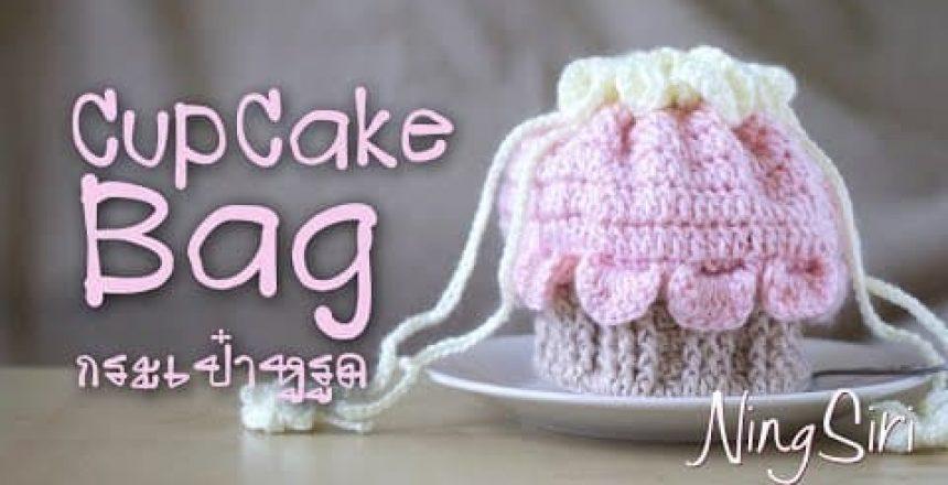 ถักโครเชต์ กระเป๋า คัพเค้ก CupCake แบบง่ายๆ| NingSiri Crochet